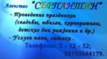 """""""СЕРПАНТИН"""" ОКАЗЫВАЕТ УСЛУГИ"""