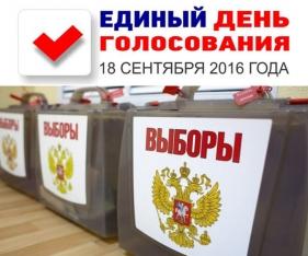 Пожарная безопасность на выборах