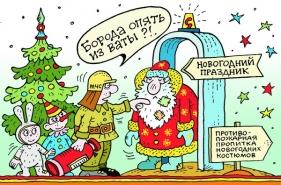 Правила пожарной безопасности при проведении новогодних праздников